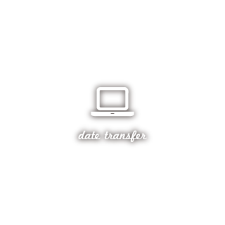 データ転送