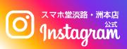 淡路・洲本店 公式Instagram