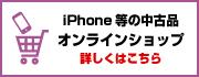 iPhone等の中古品専門オンラインショップはこちら